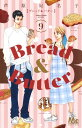 Bread&Butter 9 (マーガレットコミックス) [ 芦原 妃名子 ]