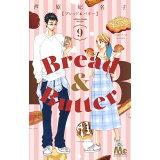 Bread & Butter(9) (マーガレットコミックス ココハナ)