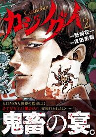 カジノグイ ( 2) (ニチブンコミックス) [ 野崎 花一 ]
