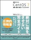 標準テキスト CentOS 7 構築・運用・管理パーフェクトガイド [ 有限会社ナレッジデザイン 大竹 龍史 ]