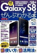 Galaxy S8/S8+がぜんぶわかる本
