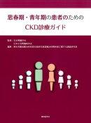 思春期・青年期の患者のためのCKD診療ガイド