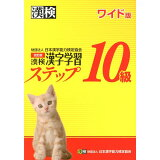 漢検漢字学習ステップ10級改訂版 ワイド版