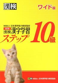 漢検漢字学習ステップ10級改訂版 ワイド版 [ 日本漢字能力検定協会 ]