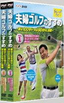 夫婦ゴルフのすすめ〜妻は100切り・夫は90切りに挑戦〜 全2巻セット
