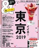 &TRAVEL東京超ハンディ版(2019) (Asahi Original)