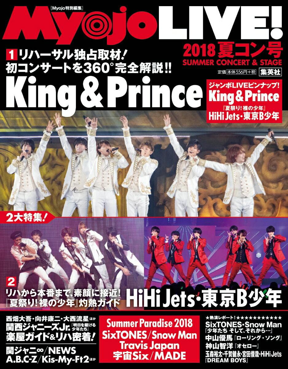 Myojo LIVE!(2018 夏コン号) 2大特集:King & Prince/HiHi Jets・東 (Myojo特別編集)