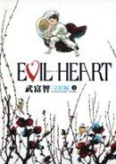 Evil heart(完結編 上)