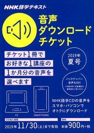 NHK NHK語学テキスト 音声ダウンロードチケット 2019年夏号