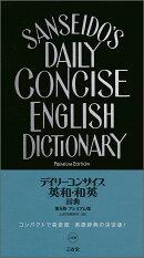 デイリーコンサイス英和・和英辞典 第8版 プレミアム版