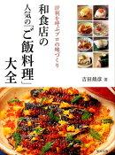 和食店の人気の「ご飯料理」大全