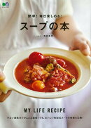 簡単!毎日楽しめる!スープの本