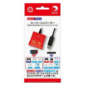 スーパーコンバーター(Switch/PS4/WiiU/Wii用コントローラ対応)