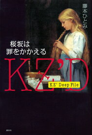KZ' Deep File 桜坂は罪をかかえる [ 藤本 ひとみ ]