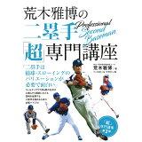 荒木雅博の二塁手「超」専門講座