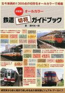 決定版!オールカラー鉄道切符ガイドブック