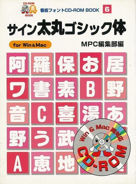 【バーゲン本】サイン太丸ゴシック体ー看板フォントCD-ROM BOOK6 (看板フォントCD-ROM BOOK) [ MPC編集部 編 ]