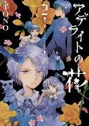 Nemuki+コミックス アデライトの花 2