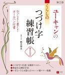 ユーキャンの くらしのつづけ字練習帳 第3版