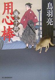 用心棒 椿三十郎 (ハルキ文庫) [ 鳥羽亮 ]