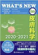 WHAT'S NEW in 皮膚科学 2020-2021