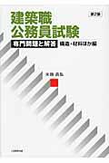 建築職公務員試験専門問題と解答第2版
