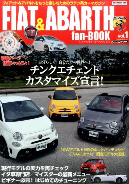 FIAT&ABARTH fan- BOOK(Vol.1) フィアット&アバルトをもっと楽しむためのラテン系カ (CARTOP MOOK)