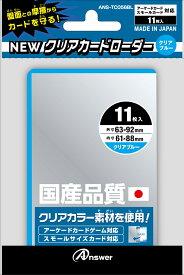 トレーディングカード・アーケードカード用newクリアカードローダー(クリアブルー)