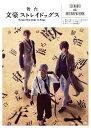 舞台 文豪ストレイドッグス SCENARIO AND INTERVIEW BOOK (角川ビーンズ文庫) [ 舞台「文豪ストレイドッグス」製作…