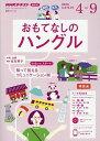 NHK ラジオ おもてなしのハングル 2020年4〜9月 (語学シリーズ) [ 長友 英子 ]