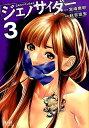 ジェノサイダー(3) (ゼノンコミックス) [ 秋吉宣宏 ]