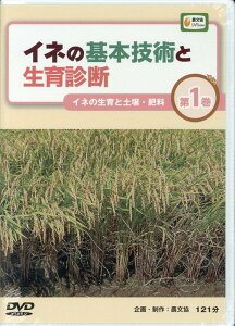 DVD>イネの基本技術と生育診断(第1巻) イネの生育と土壌・肥料 (<DVD> [農文協DVDビデオ]) [ 農山漁村文化協会 ]