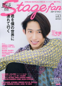 Stage fan(vol.3) 堂本光一&井上芳雄、三宅健、SixTONES、Snow Ma (MEDIABOY MOOK)