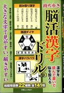 持ち歩き脳活漢字ドリル(vol.3)