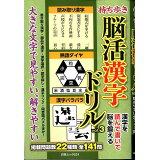 持ち歩き脳活漢字ドリル(vol.3) (白夜ムック)