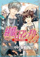 純情ロマンチカ 第23巻 小冊子付き特装版