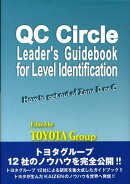 QC circle leader's guidebook for level i