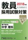 教員採用試験対策ステップアップ問題集(5(2018年度)) 専門教科中学理科 (オープンセサミシリーズ) [ 東京アカデ…