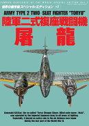 陸軍二式複座戦闘機 屠龍(世界の傑作機スペシャルエディションvol.7)