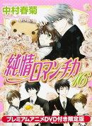 純情ロマンチカ(第16巻)プレミアムアニメ