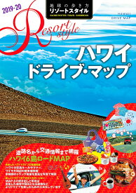 R06 地球の歩き方 リゾートスタイル ハワイ ドライブ・マップ 2019〜2020 [ 地球の歩き方編集室 ]