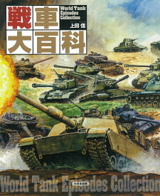 戦車大百科 [ 上田 信 ]