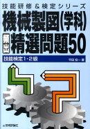 機械製図(学科)頻出精選問題50