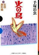 火の鳥(9(生命・異形編))