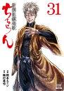 ちるらん 新撰組鎮魂歌(31) (ゼノンコミックス) [ 橋本エイジ ]