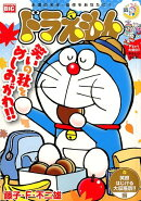 ドラえもん笑顔はじける大収穫祭!!編