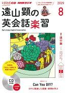 NHK CD ラジオ 遠山顕の英会話楽習 2019年8月号
