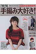 手編み大好き!('15-'16)