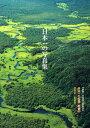 日本一の写真集 日本一の名景・絶景60 [ アフロ ]