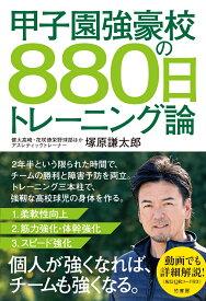 甲子園強豪校の880日トレーニング論 [ 塚原 謙太郎 ]